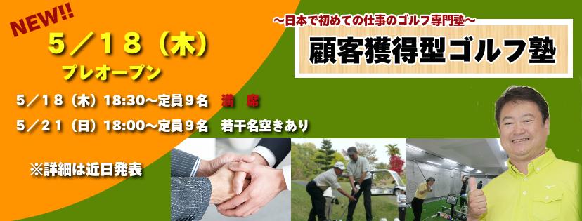 顧客塾バナー1